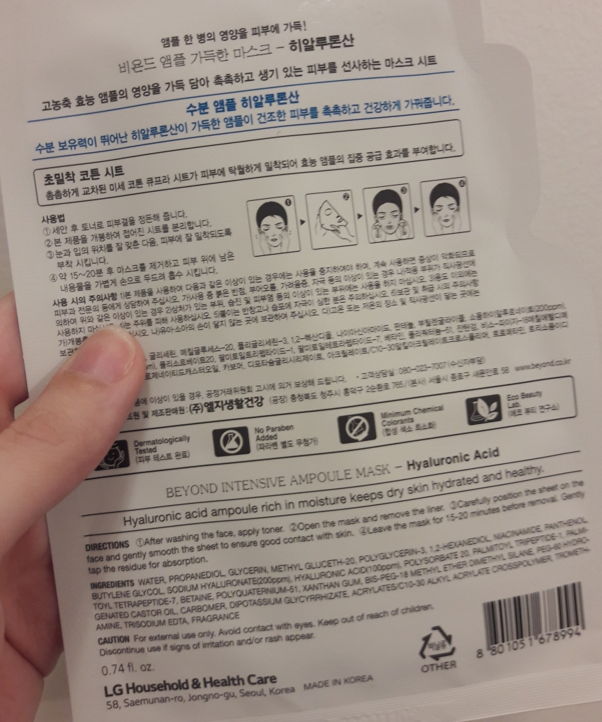Eco Beyond Intensive Ampoule Hyaluronic Acid, back of package. It's all in Korean.