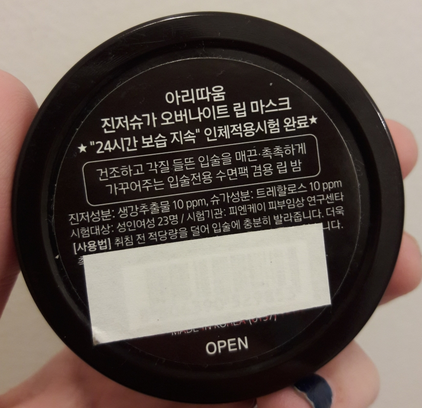 The bottom of the tin. It's all in Korean, so I don't know what it says.