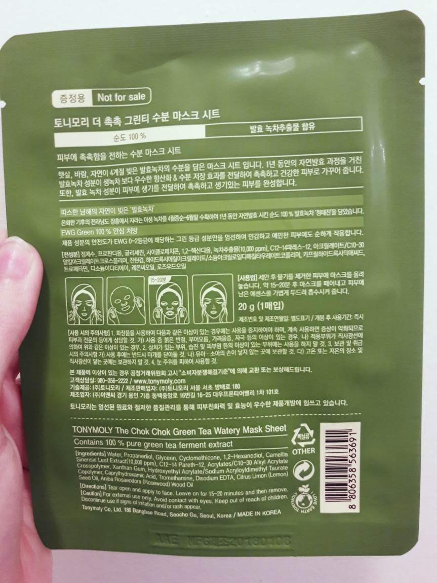 And the back of the packaging. It's mostly in korean, aside from the ingredients list and instructions. Nothing interesting in English.